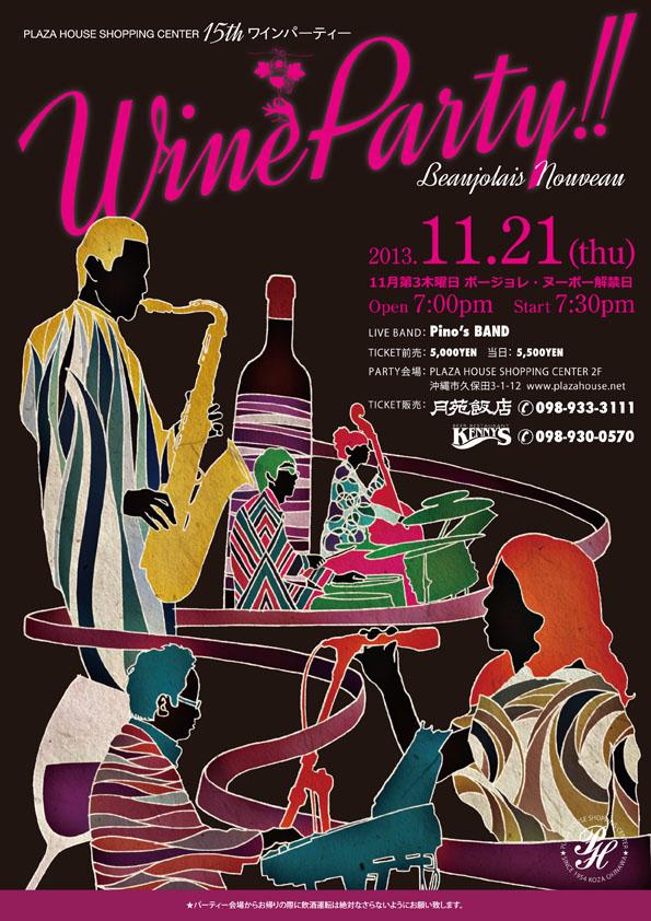 WineParty201_1
