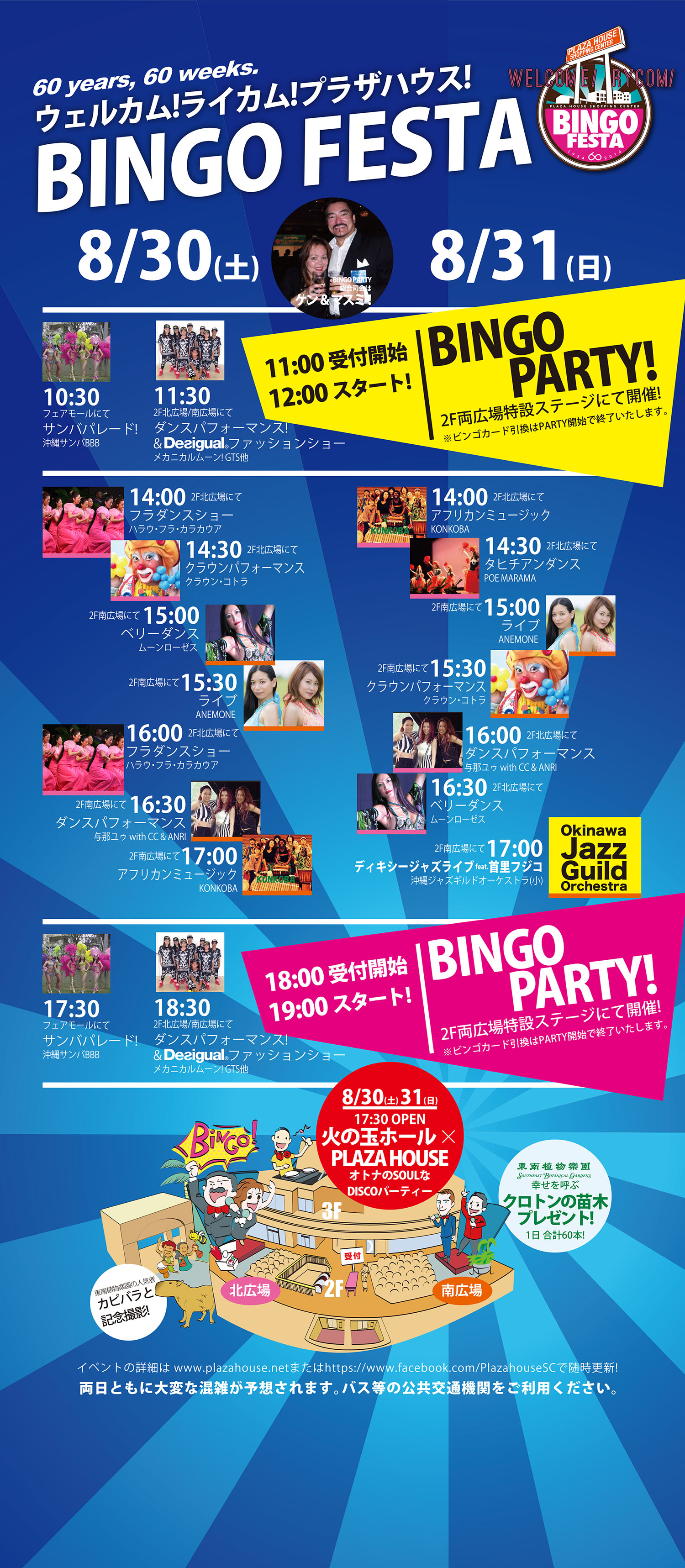201408_event03_S