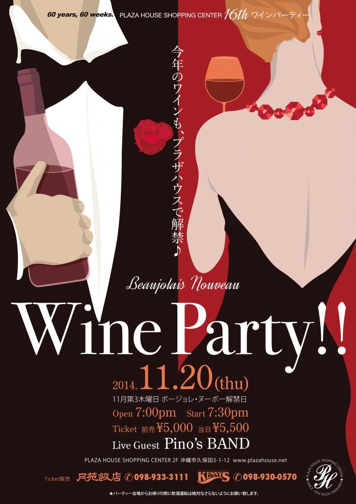 WineParty2014B5チラシ_入稿
