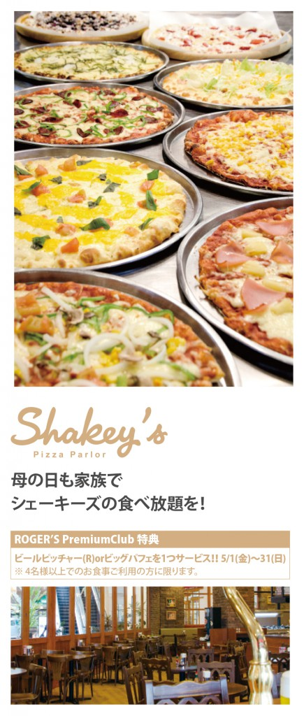 RG201505_shakeys