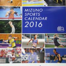 2016ミズノカレンダー