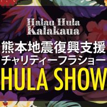 hulashow
