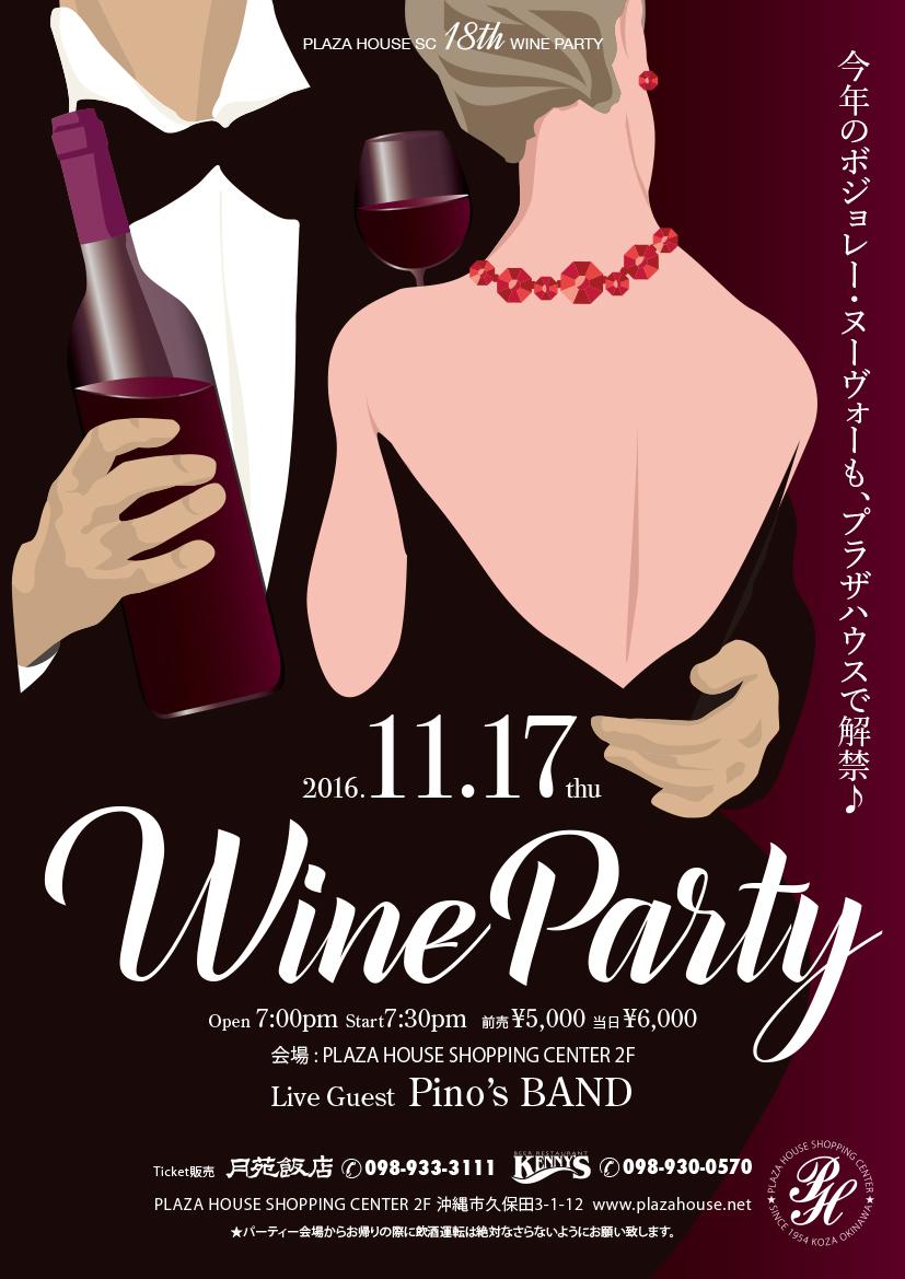 wineparty_01