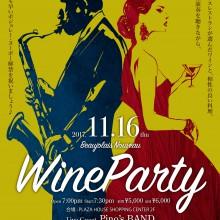 WineParty2017_B5チラシ_入稿