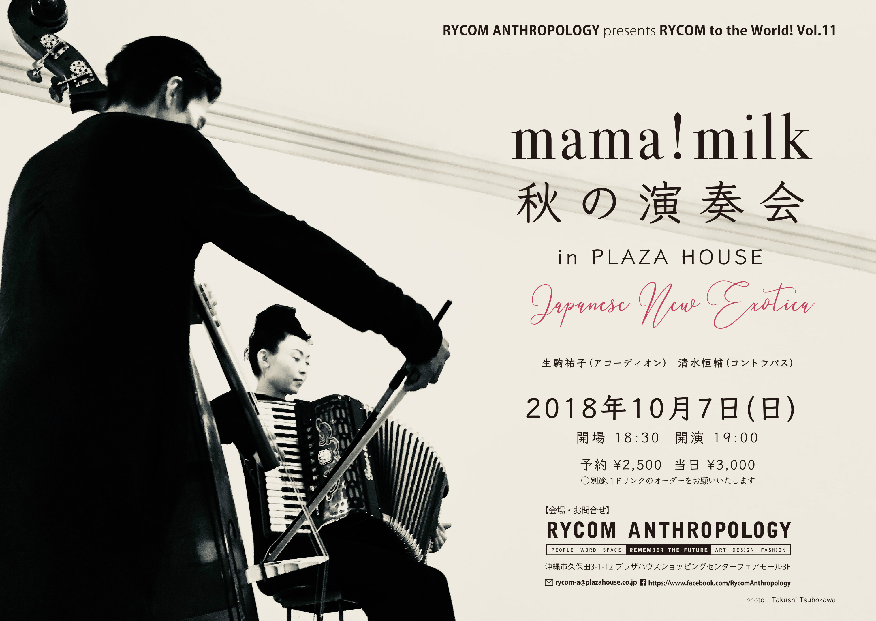 mama_milk_plazahouse入稿