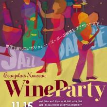 __WineParty2018_B5チラシ_入稿
