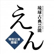 _201904_ドットNet_EVENT_えん