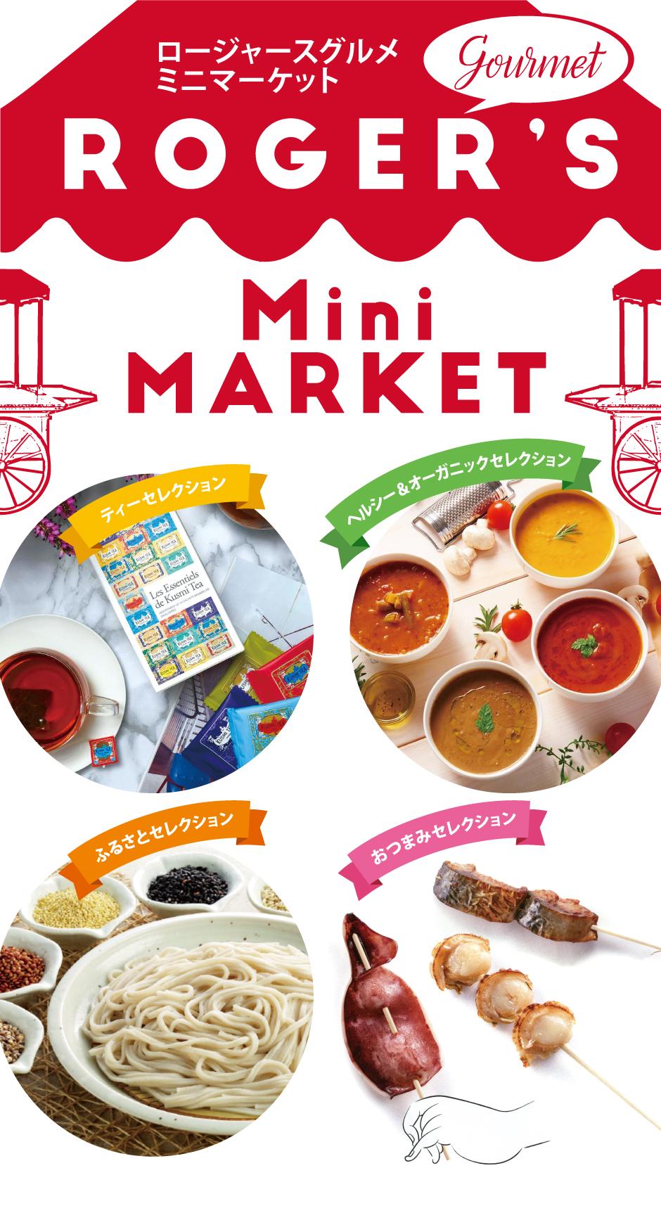 _201904_ドットNet_EVENT_MiniMarket_メイン