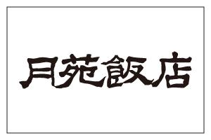 201905_300×200_GWキャンペーン_月苑