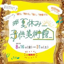 201908_アイキャッチ_子供美術館_バナー