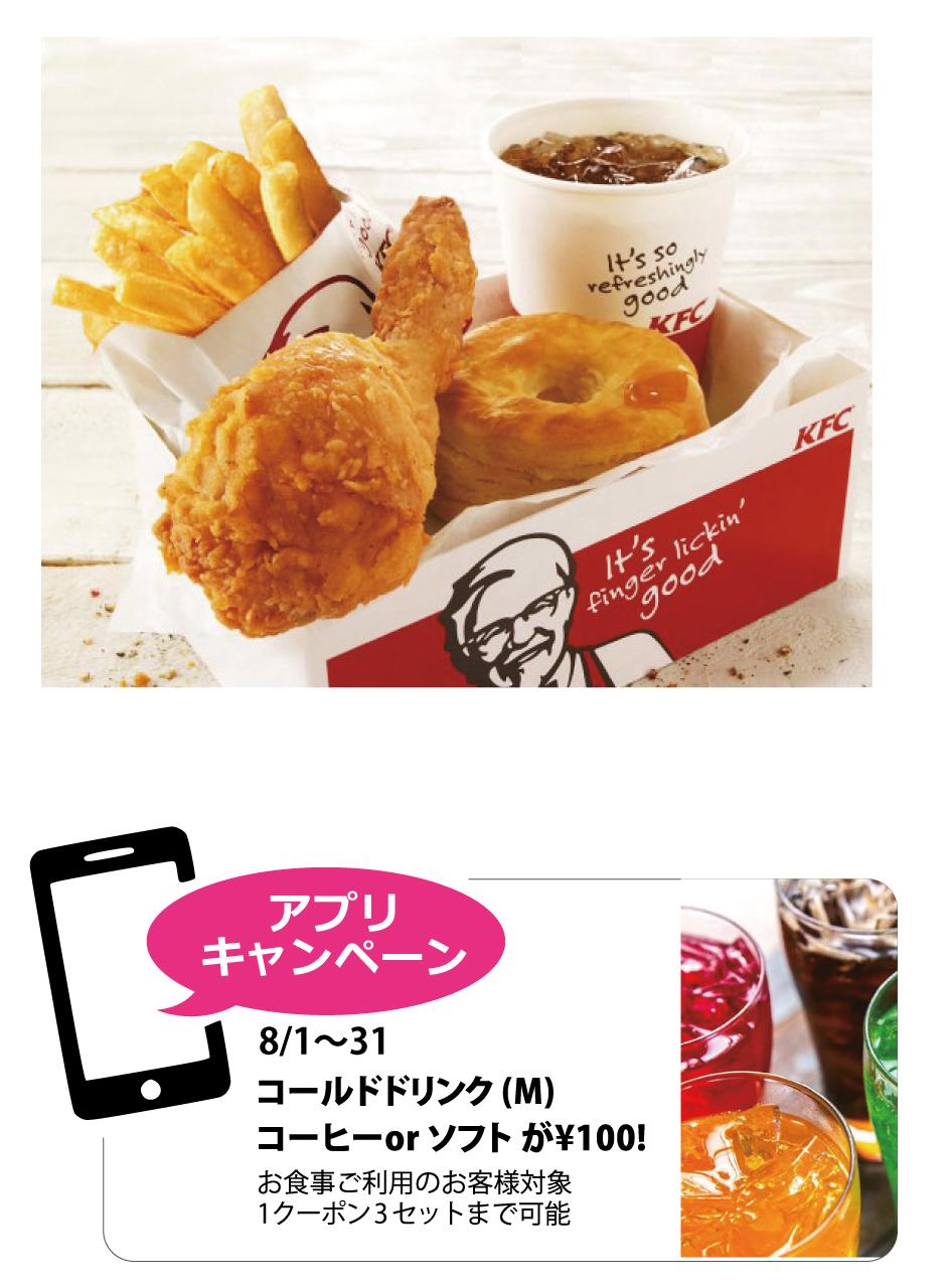 KFC_banner03